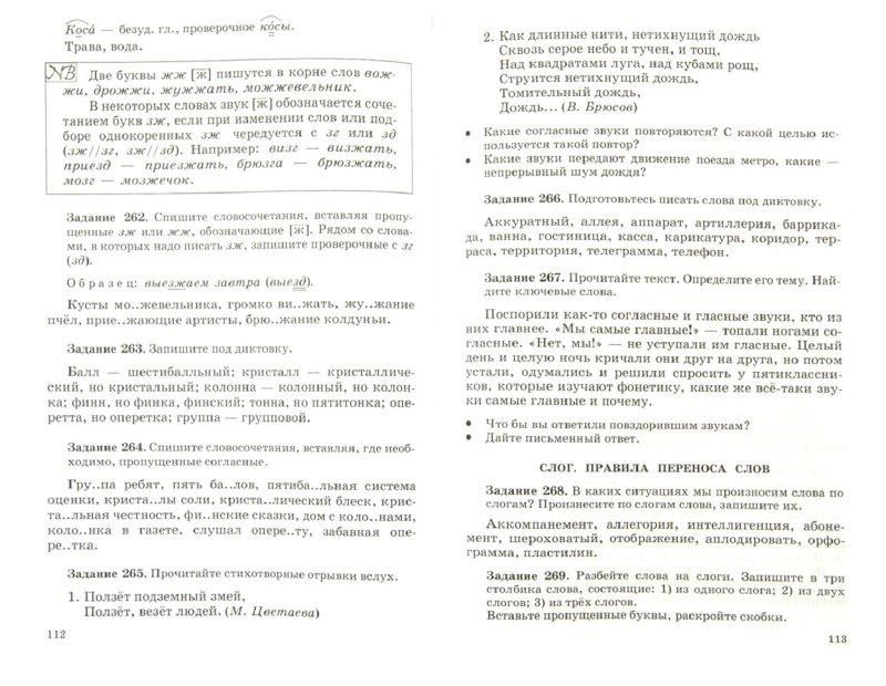 Решебник По Русскому Зыку 6 Класса Бабайцева Беднарска