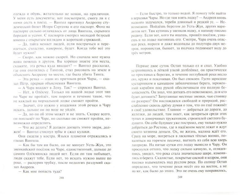 Иллюстрация 1 из 8 для Вангол - Владимир Прасолов   Лабиринт - книги. Источник: Лабиринт