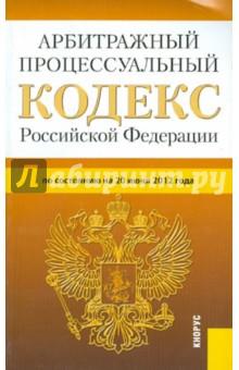 Арбитражный процессуальный кодекс РФ по состоянию на 20.06.12