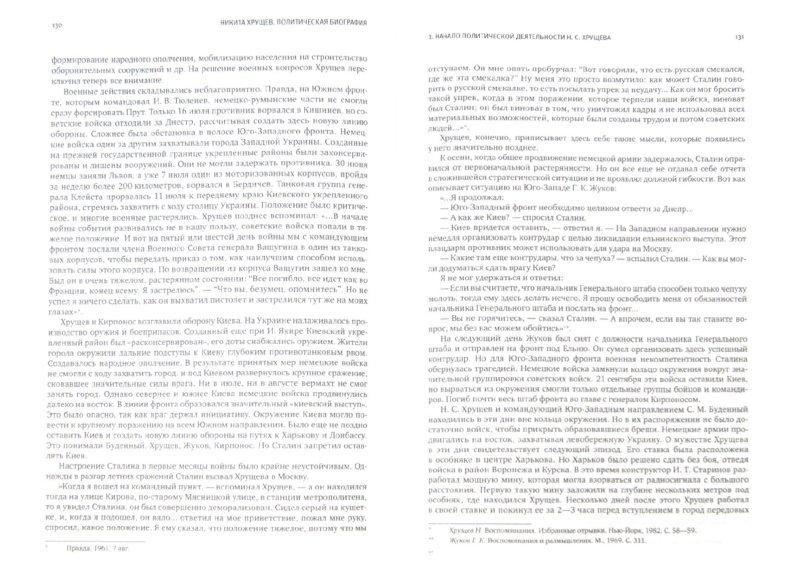 Иллюстрация 1 из 16 для Никита Хрущев - Медведев, Медведев   Лабиринт - книги. Источник: Лабиринт