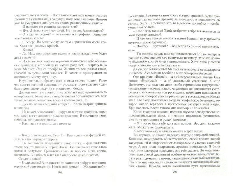 Иллюстрация 1 из 12 для Алауэн. История одного клана - Светлана Жданова | Лабиринт - книги. Источник: Лабиринт