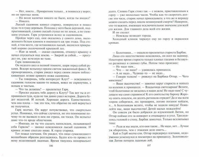 Иллюстрация 1 из 6 для Последняя крепость. Том 1 - Злотников, Корнилов | Лабиринт - книги. Источник: Лабиринт