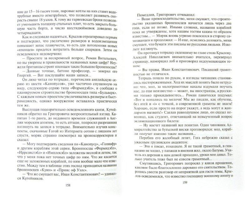 Иллюстрация 1 из 5 для Хронокорректоры - Кирилл Мамонтов | Лабиринт - книги. Источник: Лабиринт