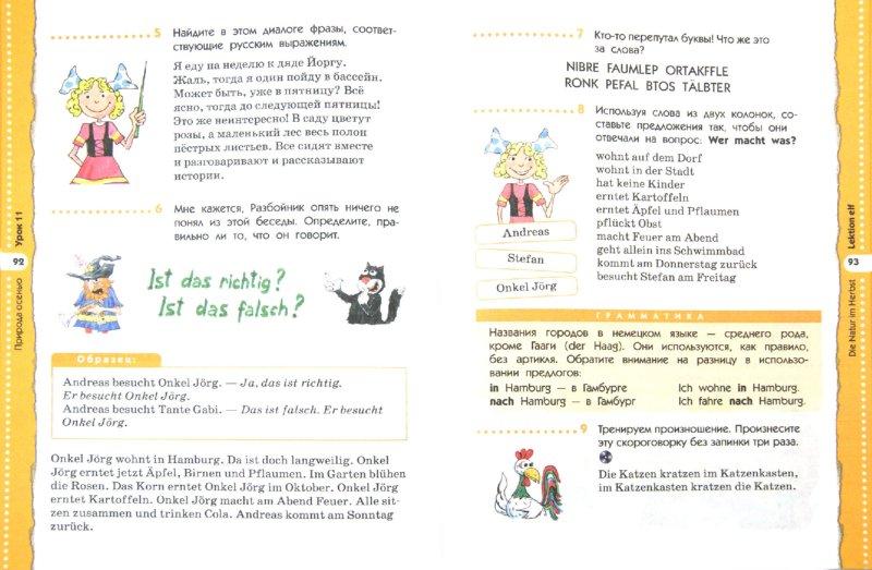 Иллюстрация 1 из 4 для Немецкий язык. 1-й год обучения (5 класс). Учебник (+CD). ВЕРТИКАЛЬ. ФГОС - Радченко, Хебелер, Степкин | Лабиринт - книги. Источник: Лабиринт