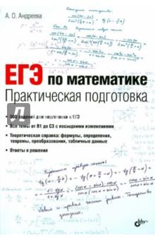 ЕГЭ по математике. Практическая подготовкаЕГЭ по математике<br>Пособие предназначено для целевой подготовки к сдаче экзамена по математике в формате ЕГЭ.  <br>Первая часть содержит краткую теорию в виде формул, таблиц, теорем по необходимым на экзамене темам: формулы сокращенного умножения, преобразование степеней и корней, квадратное уравнение, парабола, логарифмы, табличные значения тригонометрических функций, тригонометрические формулы, обратные тригонометрические функции, площади фигур, объемы и площади поверхностей фигур, необходимые теоремы геометрии, правила дифференцирования производных, производные элементарных функций, уравнение касательной функции. Во второй части даны блоки заданий от В1 до С3, содержащие разобранный типовой пример и от 5-и до 15-и заданий для самостоятельного решения. Приводятся ответы.<br>