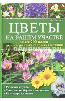 Цветы на вашем участкеСадовые растения<br>Эта книга заинтересует тех, кто мечтает иметь у себя не только плодоносящий сад, но и роскошные клумбы, которые радовали бы глаз с ранней весны до поздней осени. Тюльпаны, лилии, нарциссы, хризантемы, фиалки, ирисы, гортензии, маки, гвоздики, незабудки - здесь вы найдете описания и цветные фотографии свыше 200 неприхотливых многолетних растений, на основе которых можно разбить более 100 видов цветников. Отдельно уделено внимание тому, как на клумбах сочетать растения, идеально подходящие друг другу по высоте, сезону цветения и цветовой гамме. <br>- Планирование сада <br>- Подготовка почвы <br>- Особенности полива <br>- Борьба с сорняками и вредителями <br>- Уход за луковичными и вьющимися растениями<br>