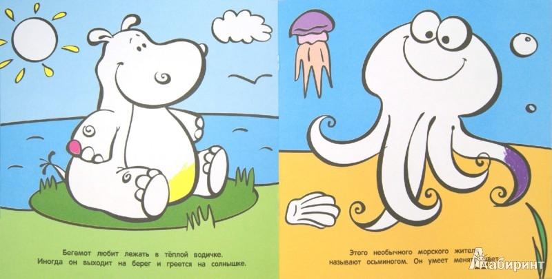 Иллюстрация 1 из 8 для Рисуем пальчиками. Черепашка   Лабиринт - книги. Источник: Лабиринт
