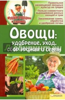 Овощи. Удобрения, уход, сбор урожая и семянОвощи, фрукты, ягоды<br>От подготовки почвы до сбора урожая - все этапы годового ухода за овощами на вашем участке в одной книге!<br>Издание поможет выбрать для вашего огорода оптимальные способы удобрения, проращивания семян и высаживания рассады. Вы узнаете, какие условия нужно создавать для картофеля, томатов, баклажанов, перца, лука, чеснока, капусты, моркови, редиса, свеклы, огурцов и кабачков, чтобы только и успевать, что снимать их с грядок.<br>Огородный инвентарь и борьба с сорняками, полив и опрыскивание, переработка и консервирование поспевших овощей - на любой вопрос книга даст исчерпывающий ответ.<br>Составитель: Елена Бойко.<br>