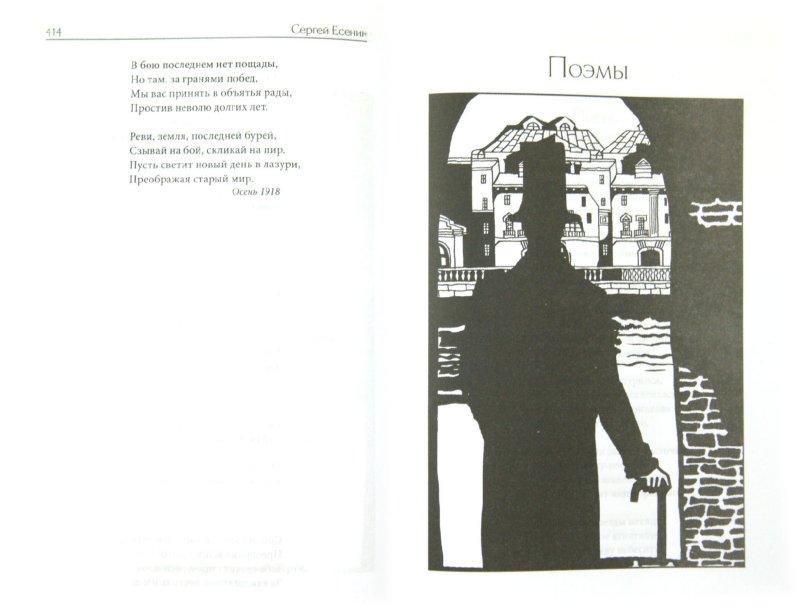Иллюстрация 1 из 8 для Собрание сочинений в одной книге - Сергей Есенин | Лабиринт - книги. Источник: Лабиринт