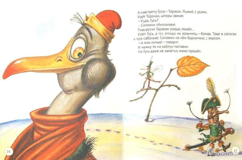 Иллюстрация 1 из 6 для Песенка Львенка и Черепахи - Сергей Козлов | Лабиринт - книги. Источник: Лабиринт