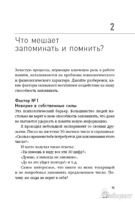 Иллюстрация 1 из 42 для Феноменальная память. Методы запоминания информации - Станислав Матвеев | Лабиринт - книги. Источник: Лабиринт