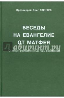 Беседы на Евангелие от Матфея. От горы Преображения до горы Вознесения (Главы 17-28)