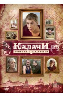 «Калачи Кинокомедия Смотреть Онлайн» — 2014