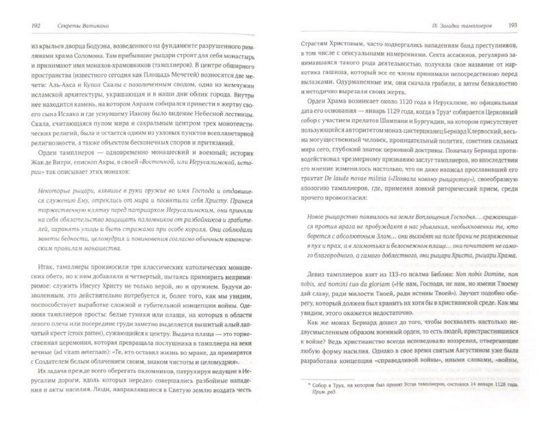 Иллюстрация 1 из 26 для Секреты Ватикана - Коррадо Ауджиас | Лабиринт - книги. Источник: Лабиринт