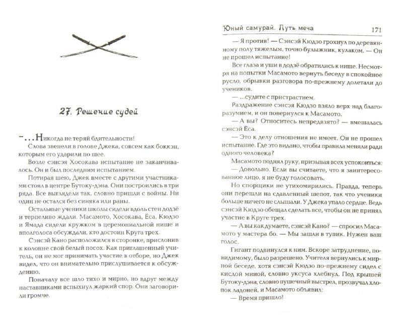 Иллюстрация 1 из 13 для Юный самурай: Путь меча - Крис Брэдфорд | Лабиринт - книги. Источник: Лабиринт