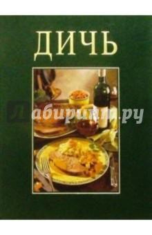 Дичь. Подарочное изданиеБлюда из мяса, птицы<br>Книга содержит более 100 рецептов с эксклюзивными фотографиями Ханса Йоахима Деббелина.<br>Цветные фотографии Ханса Йоахима Деббелина.<br>Бумага мелованная.<br>