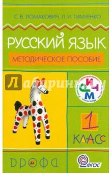 Русский язык. 1 класс. Методическое пособие. РИТМ. ФГОС