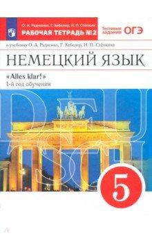 Немецкий язык. 5 класс. 1-й год обучения. Рабочая тетрадь №2. ФГОС
