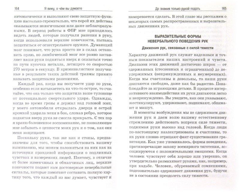 Иллюстрация 1 из 19 для Я вижу, о чем вы думаете - Наварро, Карлинс | Лабиринт - книги. Источник: Лабиринт