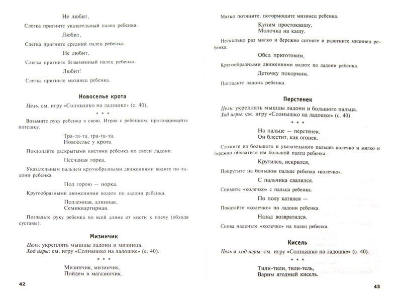 Иллюстрация 1 из 7 для Солнышко на ладошке. Пальчиковые и жестовые игры для детей от 0 до года - Екатерина Савельева | Лабиринт - книги. Источник: Лабиринт