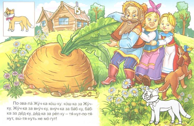Иллюстрация 1 из 9 для Репка. Читаем по слогам | Лабиринт - книги. Источник: Лабиринт