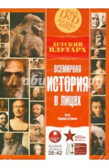 Всемирная история в лицах. Детский Плутарх (DVDmp3)