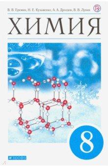 ГДЗ решебник по химии 8 класс Габриелян О С М: «Дрофа