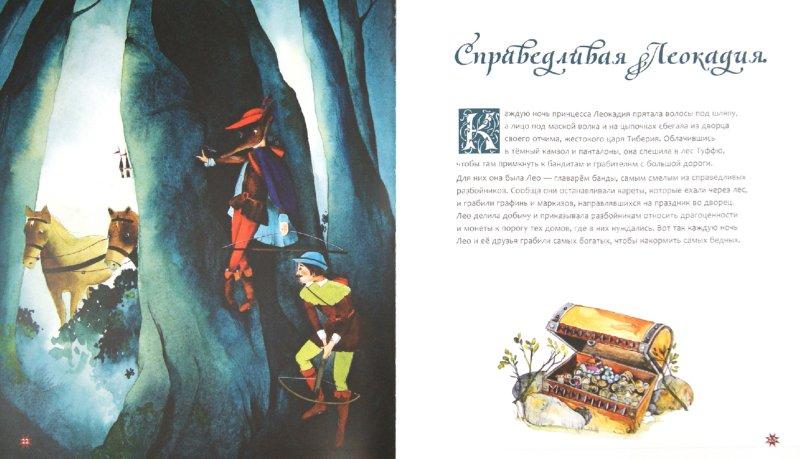 Иллюстрация 1 из 13 для Принцессы - Аньес Ларош | Лабиринт - книги. Источник: Лабиринт