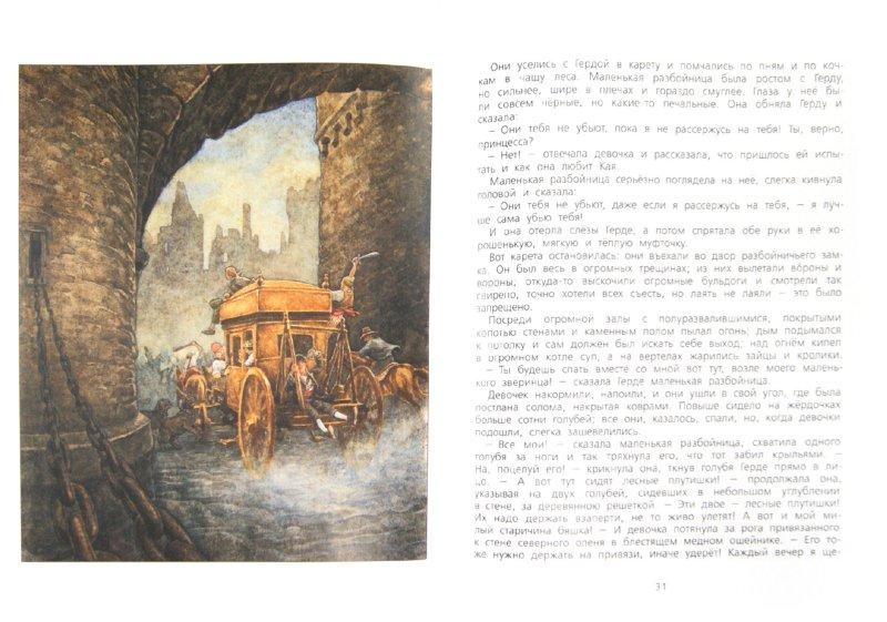 Иллюстрация 1 из 52 для Снежная королева - Ханс Андерсен | Лабиринт - книги. Источник: Лабиринт