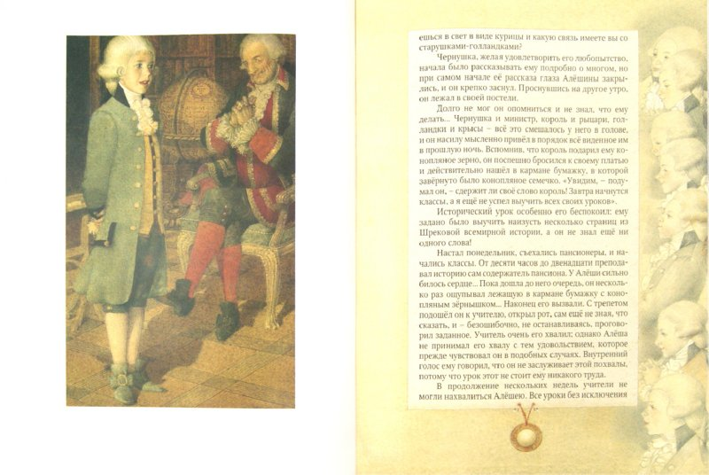 Иллюстрация 1 из 40 для Черная курица, или Подземные жители - Антоний Погорельский   Лабиринт - книги. Источник: Лабиринт