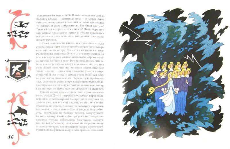 Иллюстрация 1 из 38 для Дикие лебеди - Ханс Андерсен | Лабиринт - книги. Источник: Лабиринт