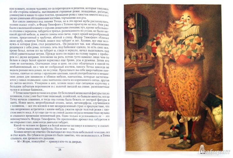 Иллюстрация 1 из 62 для Каштанка - Антон Чехов | Лабиринт - книги. Источник: Лабиринт