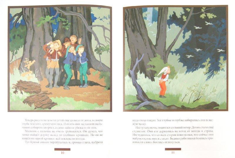 Иллюстрация 1 из 51 для Мальчик с пальчик - Шарль Перро | Лабиринт - книги. Источник: Лабиринт