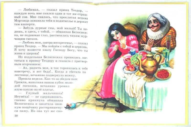 Иллюстрация 1 из 25 для Ожерелье для Белоснежки - Софья Прокофьева | Лабиринт - книги. Источник: Лабиринт
