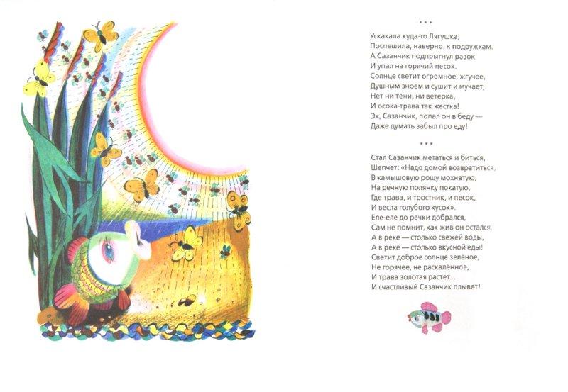 Иллюстрация 1 из 39 для Карусель - Ирина Токмакова   Лабиринт - книги. Источник: Лабиринт