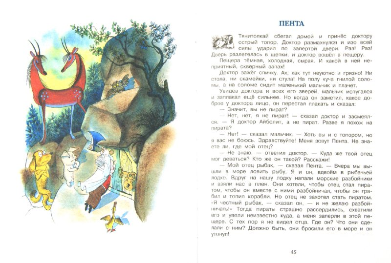 Иллюстрация 1 из 31 для Доктор Айболит - Корней Чуковский | Лабиринт - книги. Источник: Лабиринт