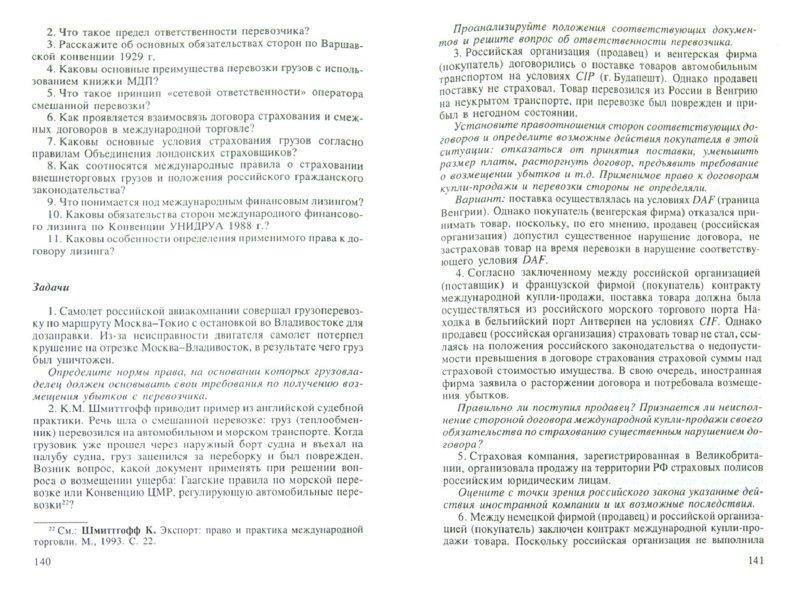 odin-den-zadachi-po-mezhdunarodnomu-pravu