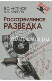 Расстрелянная разведкаИстория СССР<br>Репрессии, охватившие страну в конце 1930-х годов, нанесли огромный ущерб советской внешней разведке, серьезно подорвали ее успешную деятельность в предшествующие годы. Аресты коснулись не только руководителей внешней разведки, но и многих ведущих разведчиков. В результате были ликвидированы почти все нелегальные резидентуры, утрачены связи с ценнейшими источниками информации, что самым серьезным образом сказалось на обеспечении государственной безопасности страны. В книге рассказано о наиболее видных разведчиках, павших жертвами репрессий. В Приложении даны краткие биографические сведения на их коллег, также ставших жертвами большого террора.<br>