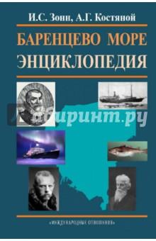 Баренцево море. Энциклопедия