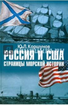 Россия и США. Страницы морской истории