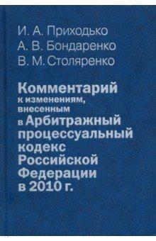Комментарий к изменениям, внесенным в Арбитражный процессуальный кодекс РФ в 2010 г. (постатейный)Прочие законы, кодексы и комментарии<br>В результате обширных поправок, внесенных в Арбитражный процессуальный кодекс РФ в 2009-2010 гг., арбитражный процесс подвергся существенному реформированию.<br>В 2009 г. вышел Комментарий к изменениям, внесенным в Кодекс Федеральным законом от 19 июля 2009 г. № 205-ФЗ, которые затронули 46 статей АПК РФ.<br>Настоящая работа является своего рода продолжением этого Комментария, в ней анализируются новые изменения, которые в течение 2010 г. вносились в Кодекс пять раз. В общей сложности только в 2010 г. в Кодекс были включены в качестве новых либо изменены, в том числе с изложением в новой редакции, 124 статьи, т. е. около трети от их общего числа.<br>Таким образом, эти два комментария в совокупности охватывают все изменения, внесенные в Кодекс за последние два года.<br>В работе учтены разъяснения по применению новых положений Кодекса, изложенные в постановлениях Пленума ВС РФ, Пленума ВАС РФ от 23 января 2010 г. № 30/64 и Пленума ВАС РФ от 17 февраля 2011 г. № 12.<br>Комментарий рассчитан на судей, адвокатов и специалистов в области процессуального права. Он может быть интересен преподавателям юридических вузов, а также использован в качестве учебного пособия.<br>