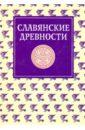 Славянские древности: Этнолингвистический словарь в 5-ти томах. Том 4: П-С