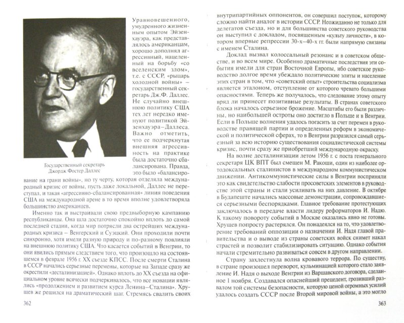 Иллюстрация 1 из 19 для История внешней политики США - Печатнов, Маныкин | Лабиринт - книги. Источник: Лабиринт