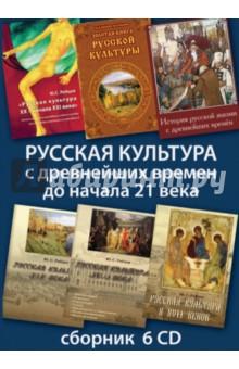 Русская культура с древнейших времен до начала 21 века (6CD)