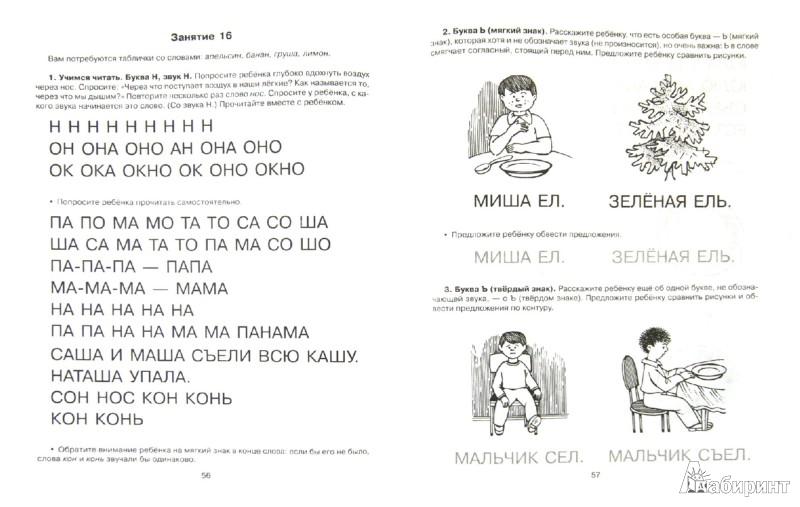 Иллюстрация 1 из 4 для Учимся читать быстро - Елена Балышева | Лабиринт - книги. Источник: Лабиринт