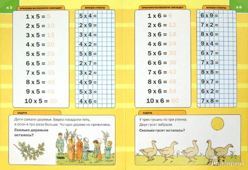 Иллюстрация 1 из 9 для Быстрый и простой способ выучить таблицу умножения с помощью волшебной прозрачной закладки | Лабиринт - книги. Источник: Лабиринт