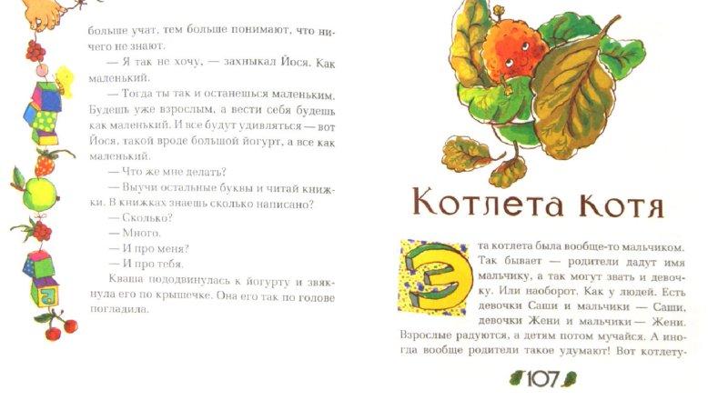 Иллюстрация 1 из 28 для Съедобные сказки - Маша Трауб | Лабиринт - книги. Источник: Лабиринт