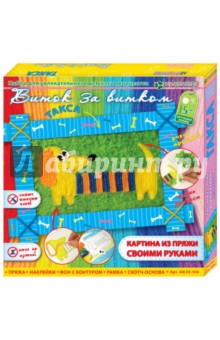"Набор ""Такса"" (АИ 03-104)"