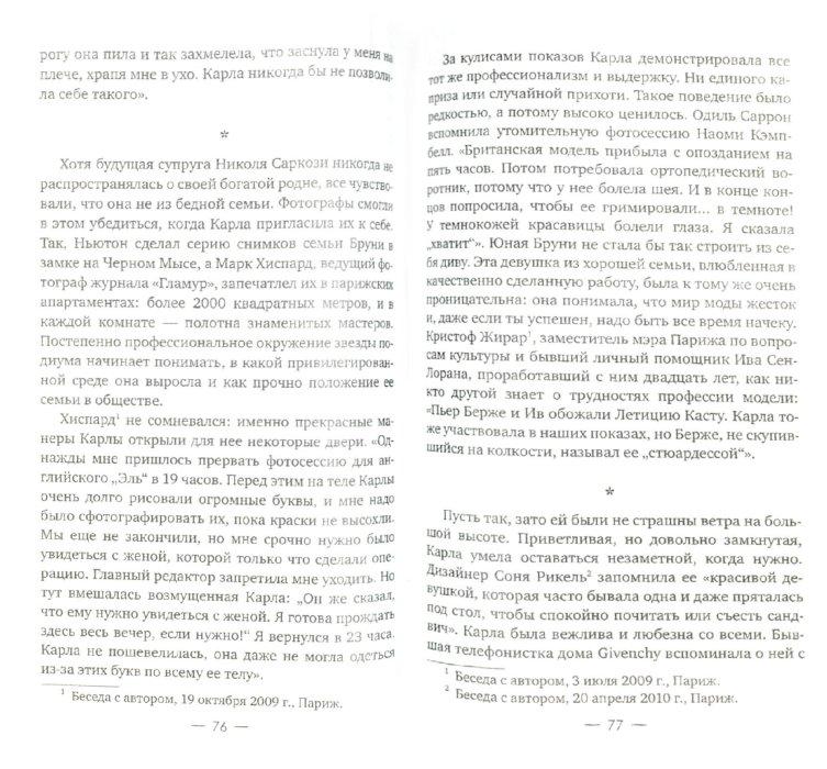 Иллюстрация 1 из 27 для Карла Бруни: тайная жизнь - Бесма Лаури   Лабиринт - книги. Источник: Лабиринт