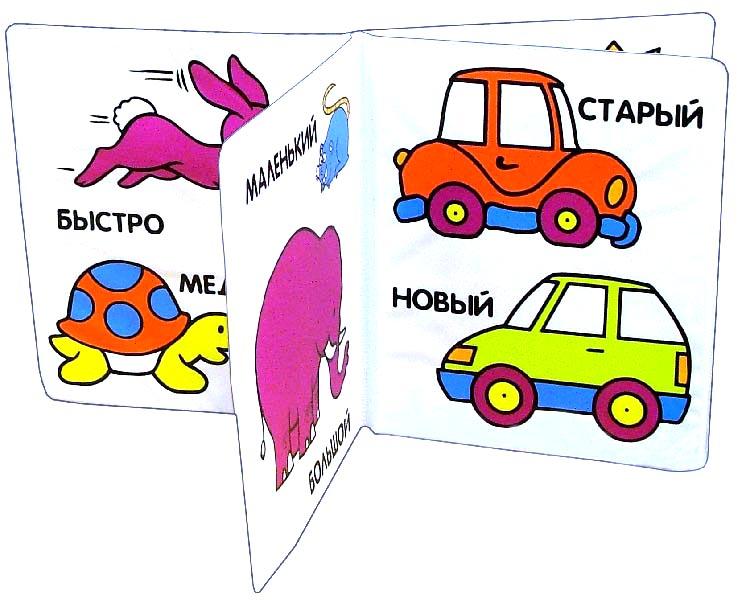 Иллюстрация 1 из 2 для Сравнения. Любознательные глазки | Лабиринт - книги. Источник: Лабиринт